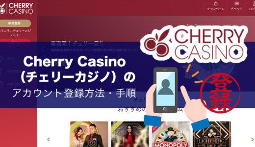 チェリーカジノの登録方法・手順
