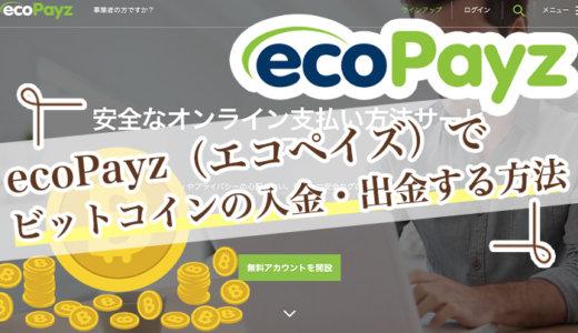 ecoPayz(エコペイズ)でビットコインの入金・出金する方法