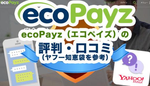 ecoPayz(エコペイズ)の評判・口コミ(ヤフー知恵袋を参考)
