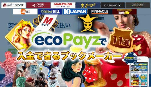 ecoPayz(エコペイズ)で入金できるブックメーカー【11選】