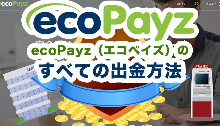 ecoPayz(エコペイズ)のすべての出金方法