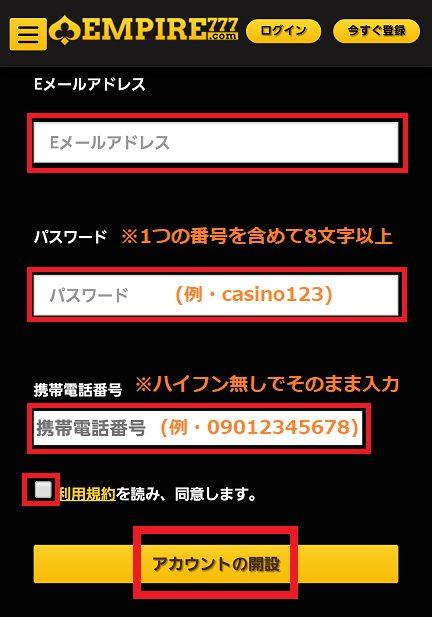 エンパイアカジノに登録するログイン情報を入力
