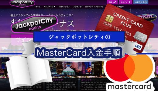 ジャックポットシティのMasterCard(マスターカード)入金手順