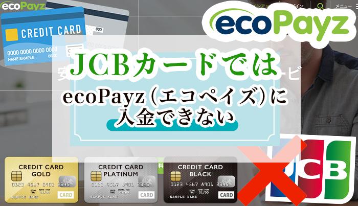 JCBカードではecoPayz(エコペイズ)に入金できない