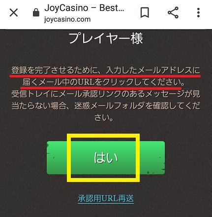 JOY CASINO(ジョイカジノ)のメール確認のお知らせ