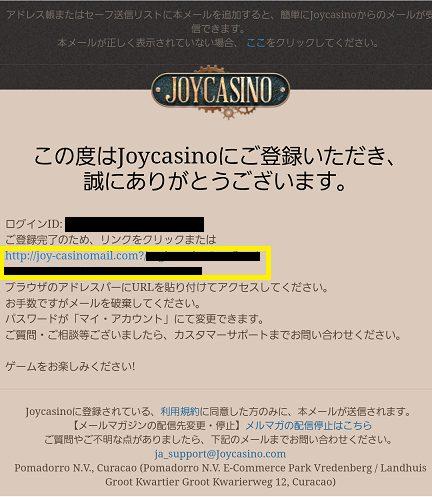 JOY CASINO(ジョイカジノ)から登録完了のメールが届く