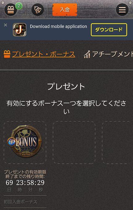 JOY CASINO(ジョイカジノ)の登録完了後の画面
