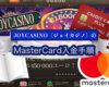 JOYCASINO(ジョイカジノ)のMasterCard入金手順