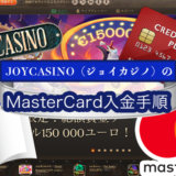 JOYCASINO(ジョイカジノ)のMasterCard(マスターカード)入金手順