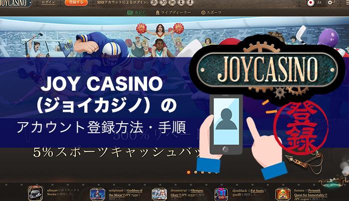 JOY CASINO(ジョイカジノ)の登録方法・手順