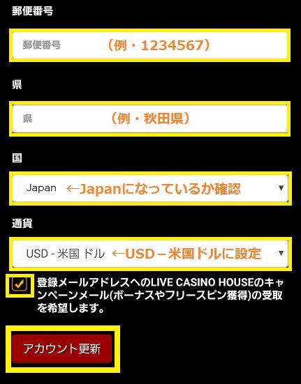 ライブカジノハウスに登録する情報を更新
