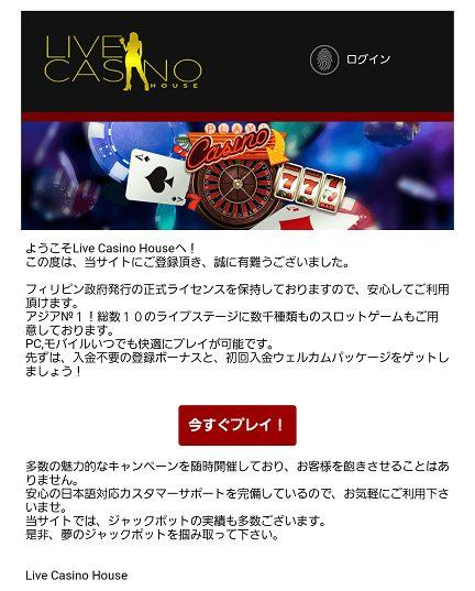 ライブカジノハウスの登録完了メール