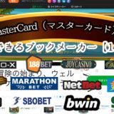 MasterCard(マスターカード)で入金できるブックメーカー【12選】