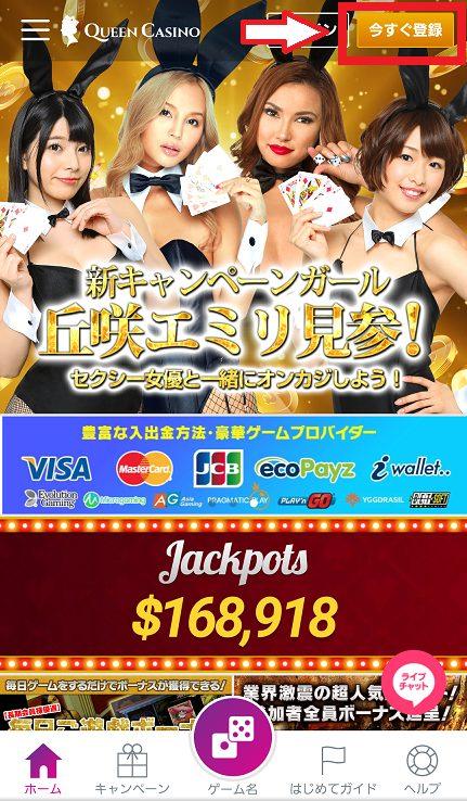 QUEEN CASINO(クイーンカジノ)のアカウント登録を開始