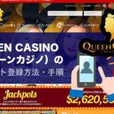 QUEEN CASINO(クイーンカジノ)の登録方法・手順