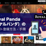 Royal Panda(ロイヤルパンダ)の登録方法・手順