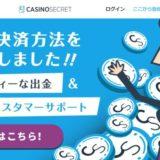 カジノシークレットのJCB入金手順