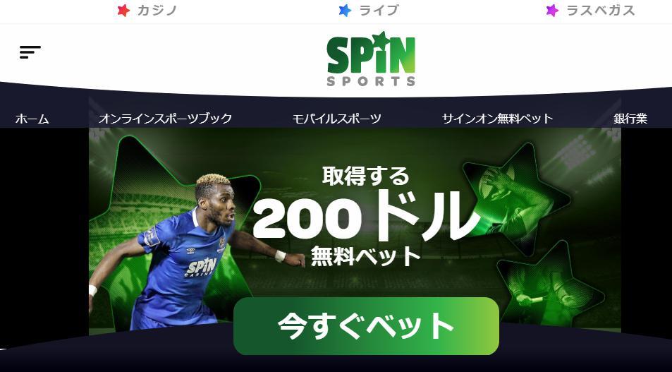 MasterCard(マスターカード)入金できるブックメーカーのSPIN