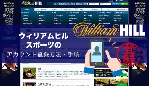 ウィリアムヒルスポーツの登録方法・手順