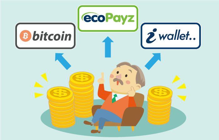 ハイローラー向けのオンラインカジノの入金方法