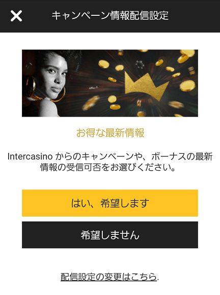 インターカジノからのボーナス情報配信の設定
