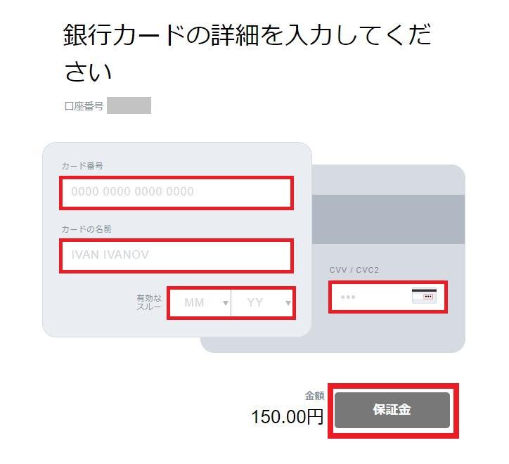 MasterCard(マスターカード)情報を入力