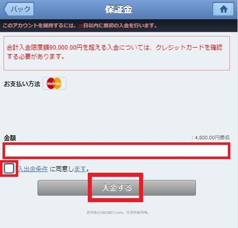 MasterCard(マスターカード)の入金額を入力