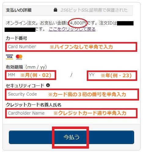 MasterCard(マスターカード)情報の入力