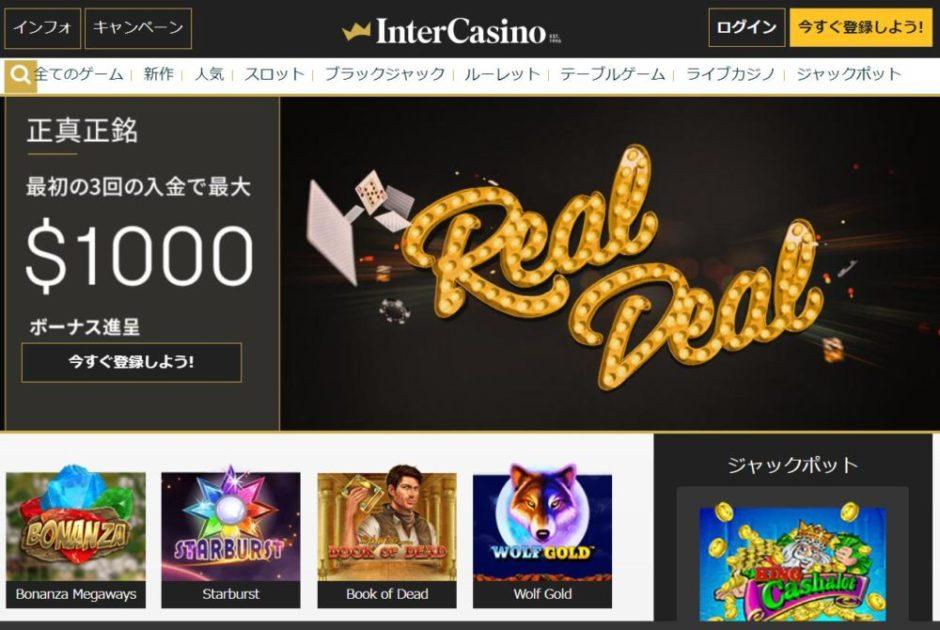 インターカジノの【登録・入金・出金・ボーナス・安全性・評判】