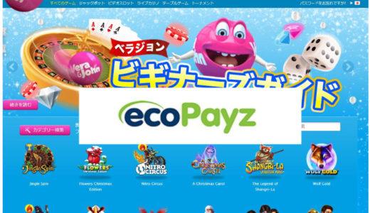 ベラジョンカジノのecoPayz(エコペイズ)入金・出金手順