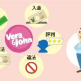 ベラジョンカジノまとめ【登録・入金・出金方法・違法性・評判】