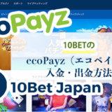 10BETのecoPayz(エコペイズ)入金・出金方法