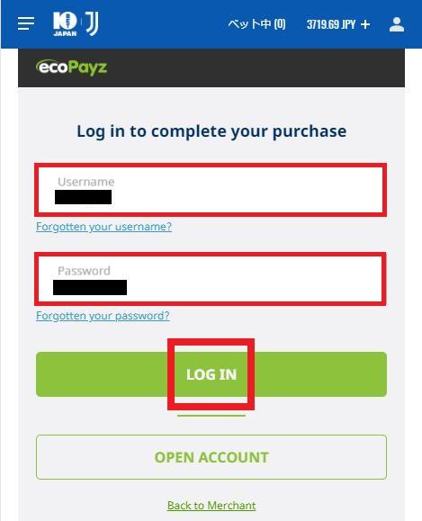 ecoPayz(エコペイズ)のログイン画面