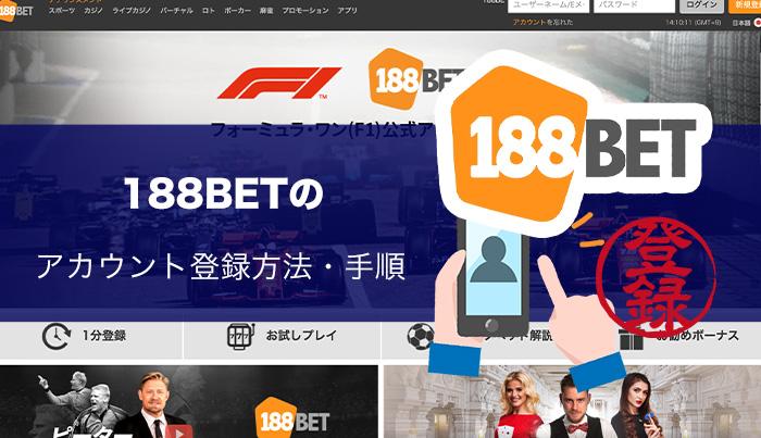 188BETの登録方法・手順