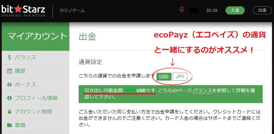 ecoPayz(エコペイズ)に出金時の通貨を選択