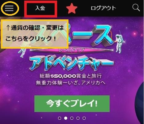 bitStarz(ビットスターズ)のecoPayz(エコペイズ)入金スタート