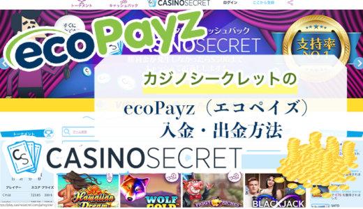 カジノシークレットのecoPayz(エコペイズ)入金・出金方法