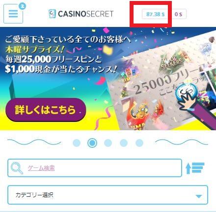 Casino Secret(カジノシークレット)の残高をクリック