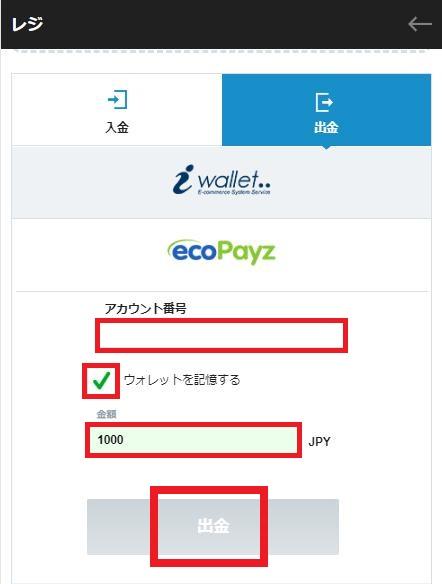ecoPayz(エコペイズ)への出金額を入力