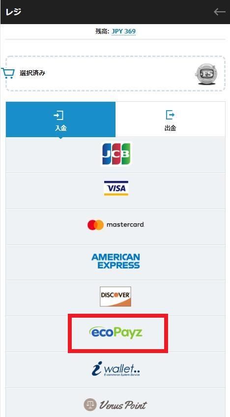 CASINO-X(カジノエックス)への入金にecoPayz(エコペイズ)を選択