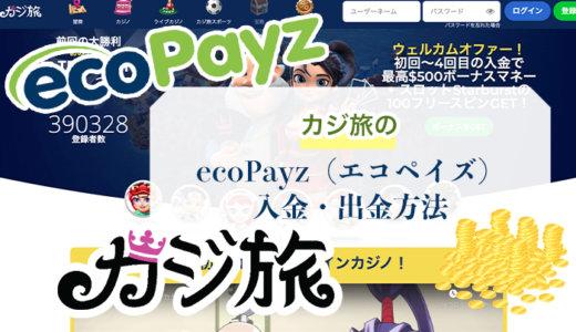 カジ旅のecoPayz(エコペイズ)入金・出金方法