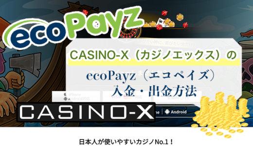 CASINO-X(カジノエックス)のecoPayz(エコペイズ)入金・出金方法