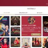 Cherry Casino(チェリーカジノ)のecoPayz(エコペイズ)入金手順