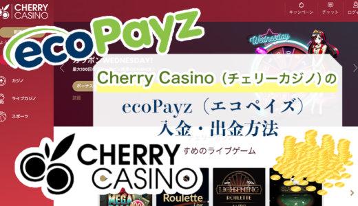 チェリーカジノのecoPayz(エコペイズ)入金・出金方法