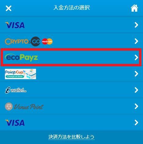 ベラジョンカジノで利用可能な入金方法からecoPayz(エコペイズ)を選択