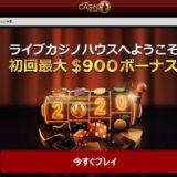 ライブカジノハウスのecoPayz(エコペイズ)入金手順