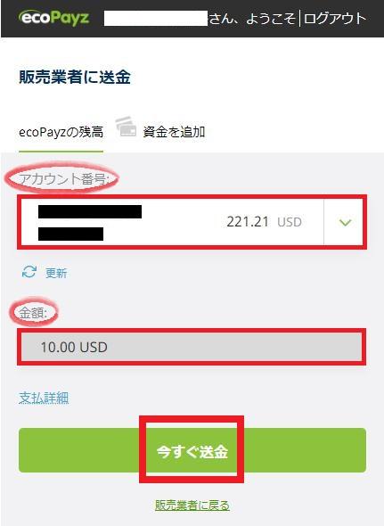 ecoPayz(エコペイズ)からの入金内容が表示される