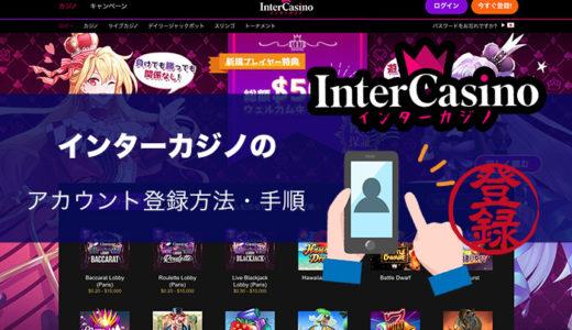インターカジノのアカウント登録方法・手順
