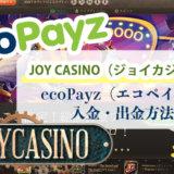 JOY CASINO(ジョイカジノ)のecoPayz(エコペイズ)入金・出金方法