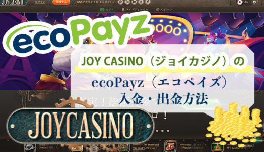 ジョイカジノのecoPayz(エコペイズ)入金・出金方法
